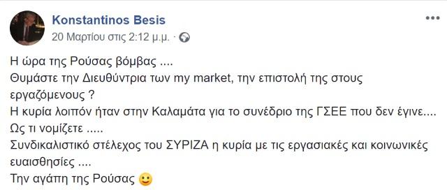 bessis mymarket
